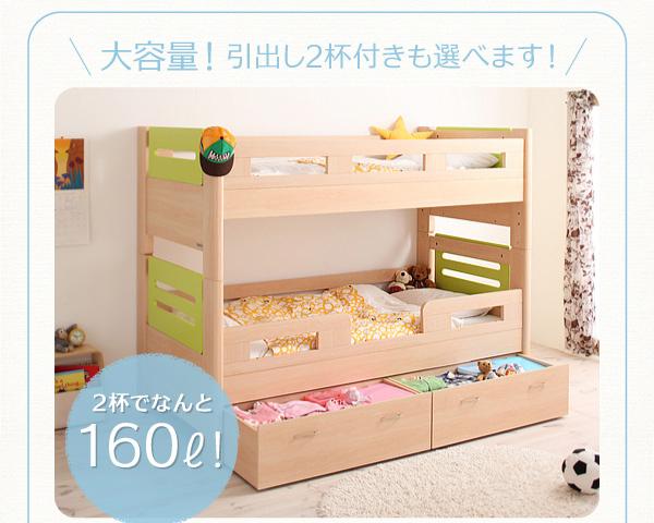 二段ベッドを激安通販
